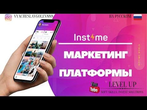 INSTIME | ПРОДВИЖЕНИЕ ИНСТАГРАМ | Маркетинг компании INSTIME