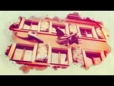 Веселий трамвайчик/лімузин, відео 1