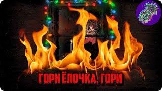 ГОРИ ЕЛОЧКА,ГОРИ | Ананас TV | # 38