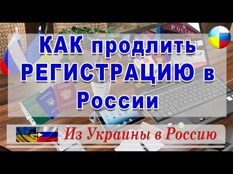 3. КАК продлить РЕГИСТРАЦИЮ в #РФ/ Как ОСТАТЬСЯ в РФ более чем 90 СУТОК / HD / #Из#Украины#в#Россию