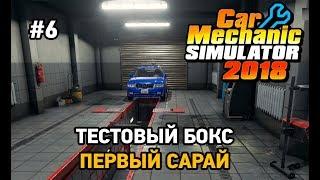Car Mechanic Simulator 2018 #6 Тестовый бокс,первый сарай