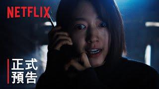 《聲命線索》| 正式預告 | Netflix