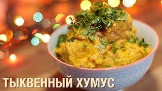 Тыквенный хумус   Рецепт хумуса