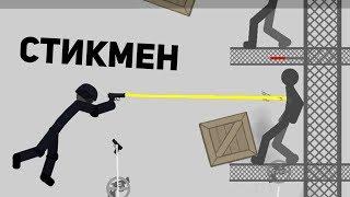СТИКМЕН СТАЛ НАСТОЯЩИМ ПРОФЕССИОНАЛОМ - Stickman Backflip Killer 4