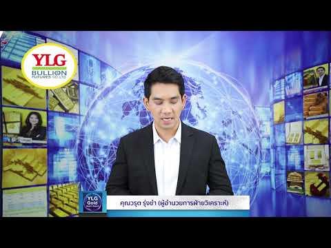 YLG Gold Night Report ประจำวันที่ 23-01-2563