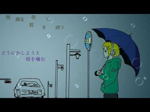 雨降る夜に君を待つ/ボカロ/鏡音リン/ココナッツたけし