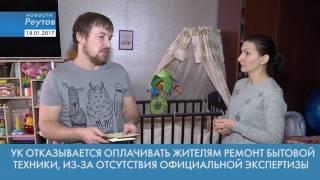 Новости Реутова 18.01.2017