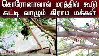 கொரோனாவால் மரத்தில் கூடு கட்டி வாழும் கிராம மக்கள் | Villagers living in tree branches| Polimer News