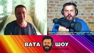Россиянин разоблачил украинского волонтера  Андрей Полтава ВАТА ШОУ2