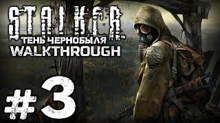 Прохождение S.T.A.L.K.E.R.: Тень Чернобыля — Часть #3: ПОДЗЕМЕЛЬЯ АГРОПРОМА