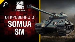 Откровенно о Somua SM - от Compmaniac [World of Tank]