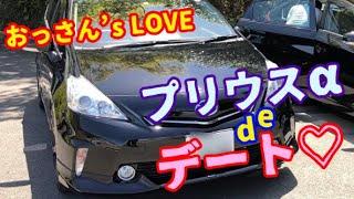 【プリウスdeデート】おっさんユーチューバ2人がプリウスαでドライブしたら…【プリウスα】