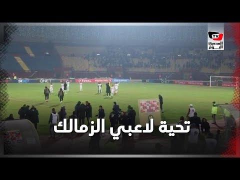 لاعبو الزمالك يذهبون لتحية جماهير «الثالثة يمين» عقب الفوز على «زيسكو»