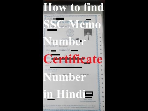 SSC Memo Number or Certificate Number - смотреть онлайн на
