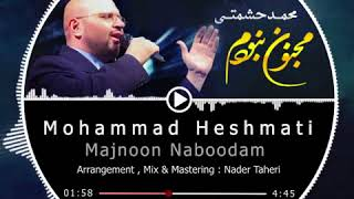 اغاني حصرية مجنون نبودم - محمد حشمتی - mohammad heshmati تحميل MP3