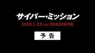 サイバー・ミッション(原題 REBORN ) – 映画予告編