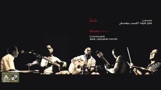 تحميل و مشاهدة مسار اجباري - شتا / Massar Egbari - Winter MP3