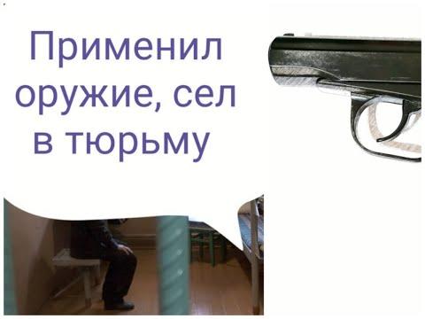 Необходимая оборона. Применение оружия. Как применить оружие и не оказаться в тюрьме.