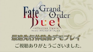 「Fate/Grand Order Duel -collection figure-」最速先行体験会