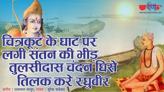 SuperHit Ram Bhajan 2018   Chitrakoot ke ghat par   Devotional Songs