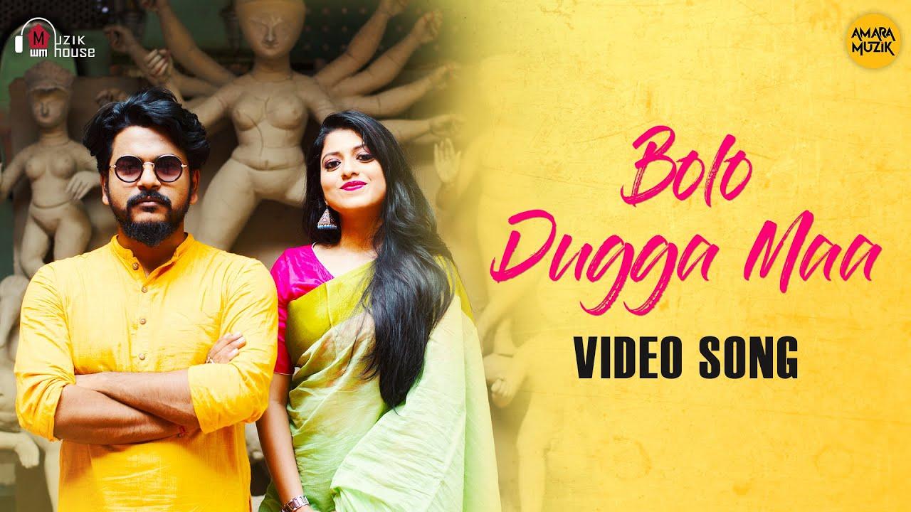 Bolo Dugga Maa  (বলো দুগ্গা মা) - Durnibar | Saswati Lyrics