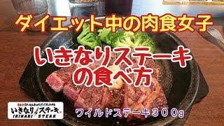 ダイエット中いきなりステーキの食べ方♡ワイルドステーキ300g