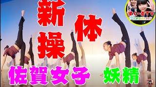 演伎 ①−1 佐賀女子 文化発表会