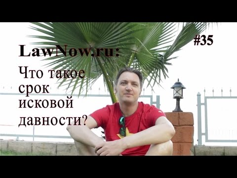 LawNow.ru: Что такое срок исковой давности #35