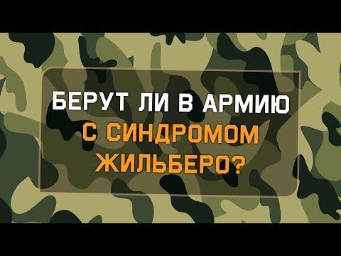 Берут ли в армию с синдромом Жильбера?