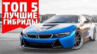 ТОП 5 ЛУЧШИХ ГИБРИДОВ В 2018 ГОДУ!