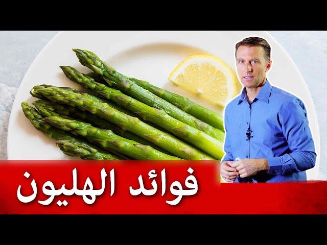 فوائد الهليون - Asparagus officinalis