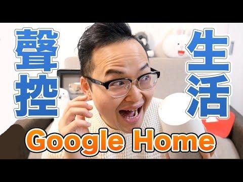 聲控生活開始!Google Home生活小管家開箱《阿倫來介紹》