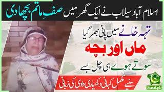 اسلام آباد سیلاب: دادی کا خاندان برباد ہو گیا