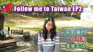 2017台湾之旅 | Follow me to Taiwan Ep2 // 在清境农场追着绵羊跑