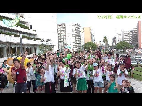 「GReeeeNと不思議のももがたり~おこしにつけたきびだんご~」でダンサブル! 福岡・福岡サンパレス(7月22日)