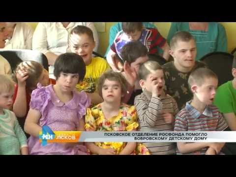 Новости Псков 15.09.2016 # Российский детский фонд помог Бобровскому детскому дому