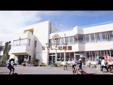なでしこ幼稚園 平塚市 幼稚園