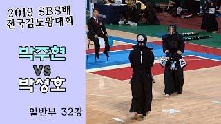 박주현 vs 박성호 [2019 SBS 검도왕대회 : 일반부 32강] [검도V] kendoV 영상