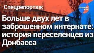 По-скотски: в Одессе переселенцам из Донбасса не рады