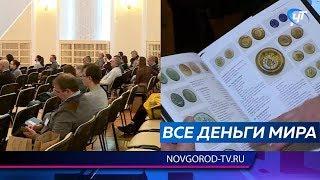 Великий Новгород стал столицей международной нумизматической конференции