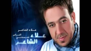 مازيكا Alaa Al Shaaer...Mo Missel Galby | علاء الشاعر...مو مثل قلبي تحميل MP3