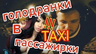 Хитро выипанные бабы в такси!
