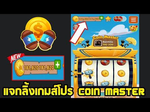 แจกสปินเกมส์ Coin Master
