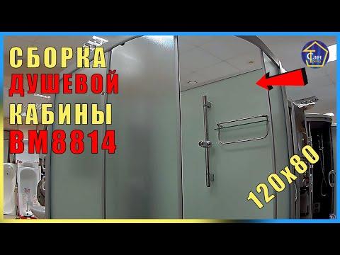 Сборка душевой кабины 120*80 высокий поддон видеоинструкция