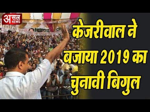 2019 Elections: Arvind kejriwal ने बताया कि क्यों दे आम आदमी पार्टी को वोट II Asal news…