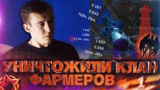 WARFACE.УНИЧТОЖИЛИ КЛАН ФАРМЕРОВ! - ЗАЧЕМ ПОРТИТЬ ИГРУ?