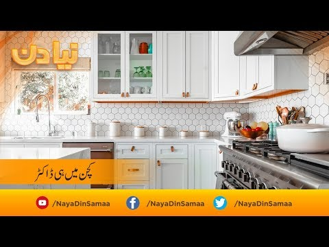 Kitchen mein hi doctor | SAMAA TV | 16 September 2019