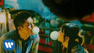 Dear Jane -  銀河修理員 Galactic Repairman (Official Music Video)