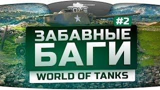 Смотреть онлайн Летающие танки, или баги в World of Tanks