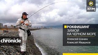 Рыбалка черное море в декабре